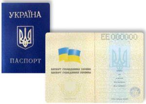 Внутренний паспорт гражданина Украины и две ксерокопии страниц (титульная, 2-я и 11-я)
