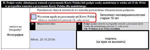 Раздел «Н» - подпись лица, подающего заявку на получение Карты Поляка или подпись несовершеннолетнего в возрасте от 13 до 18 лет – в случае заявления на получение Карты Поляка для несовершеннолетнего