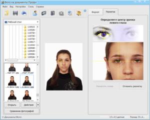 Загруженное в программу фото, прежде всего, выравнивается по линии глаз и центрируется, для этого мышиным курсором необходимо последовательно указать (отметить) центры зрачков, линии подбородки и макушки
