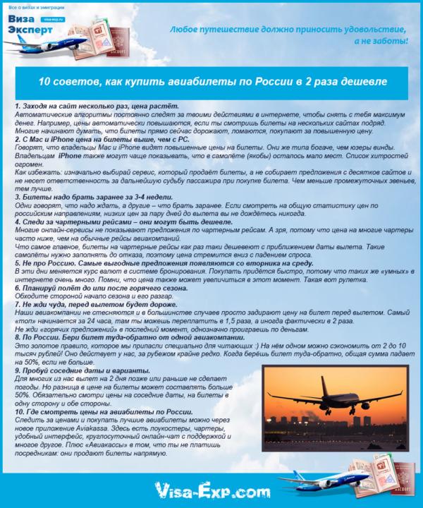 10 советов, как купить авиабилеты по России в 2 раза дешевле