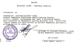 Идентификационный код и его ксерокопия