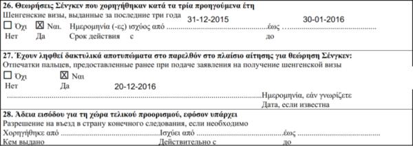 26-28 пункты