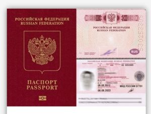 Замена паспорта при браке