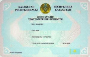 Удостоверение личности иностранного гражданина