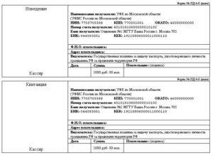 Документ, подтверждающий уплату необходимой суммы пошлины