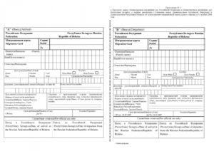 Документ, удостоверяющий право иностранца проживать за пределами родины