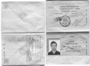 Копия паспорта гражданина РФ