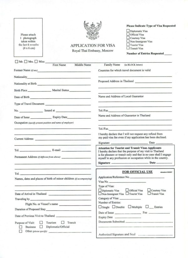 Анкета для получении визы в посольстве