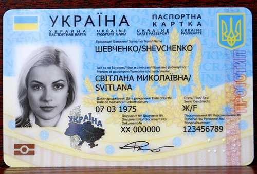 Биометрическая паспортная карта