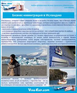 Бизнес-иммиграция в Исландию