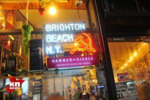 Брайтон Бич - символ эмиграции, русский квартал в Нью-Йорке
