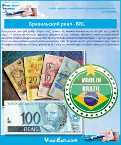 Бразильский реал - BRL
