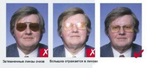 Часто фотографии на шенгенскую визу бракуются при фотографировании в очках. Нельзя фотографироваться на шенгенскую визу в темных очках