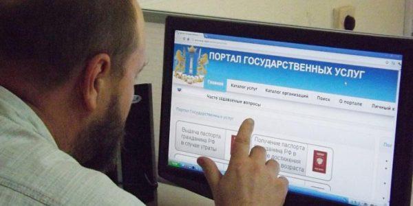 Через интернет-портал «Госуслуги» можно оформить загранпаспорт