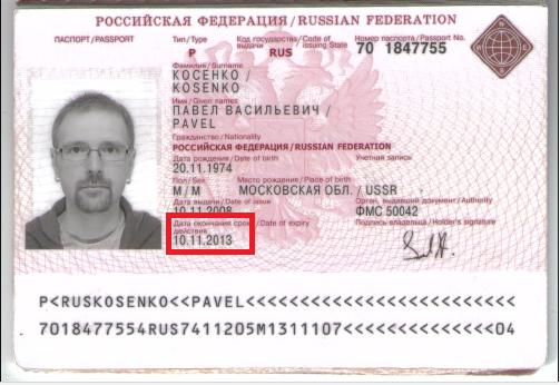 Дата окончания срока действия паспорта