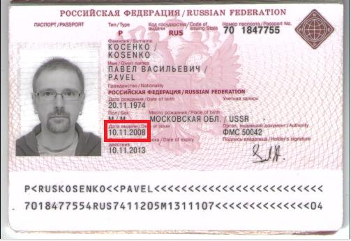 Дата выдачи паспорта