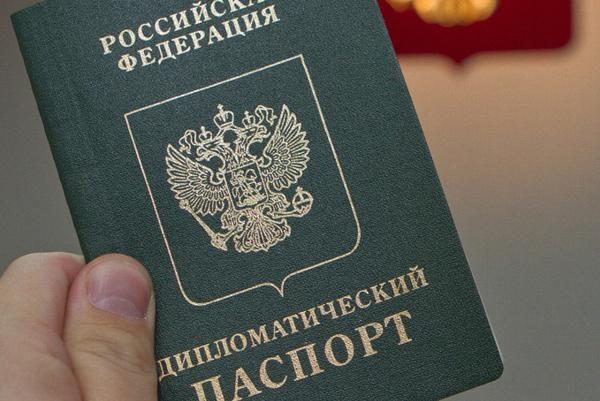 Дипломатический паспорт гражданина РФ