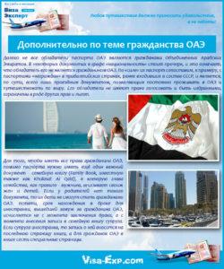 Дополнительно по теме гражданства ОАЭ