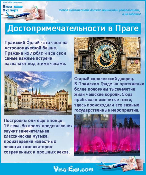 Достопримечательности в Праге