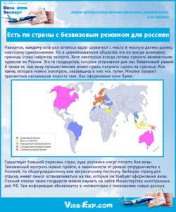 Есть ли страны с безвизовым режимом для россиян