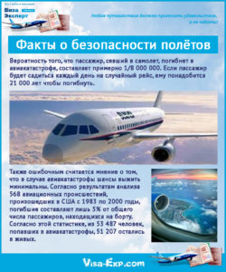 Факты о безопасности полётов