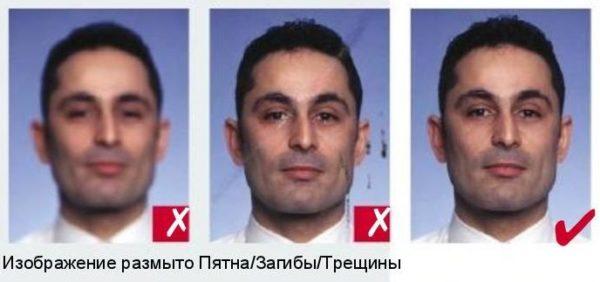 Фотография на шенгенскую визу должна быть четкой (не размытой)