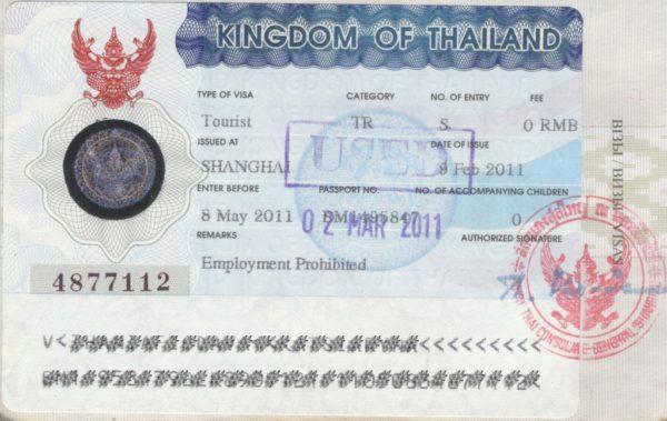 Фотография визы в Таиланд