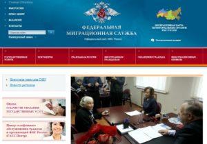 Главная страница сайта ФМС России