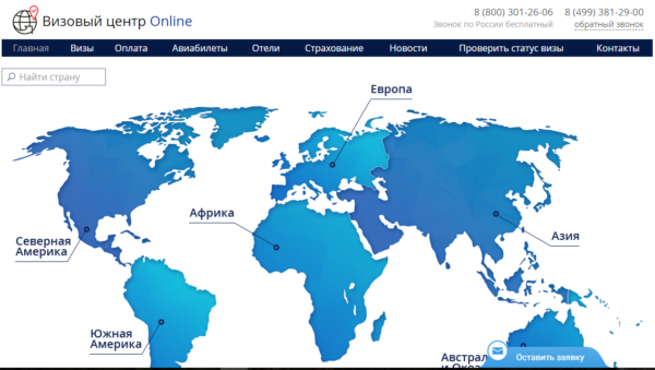 Главная страница визового центра