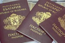 Гражданство Болгарии для россиян