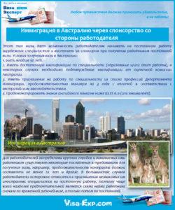 Иммиграция в Австралию через спонсорство со стороны работодателя