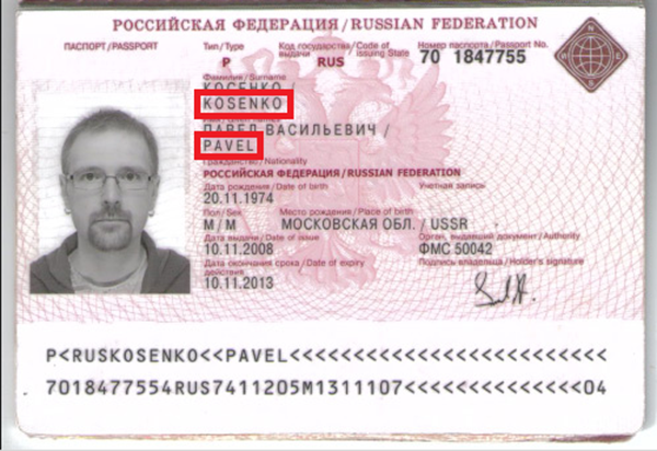 Имя и фамилия в загранпаспорте