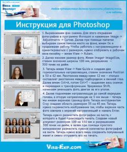 Инструкция для Photoshop