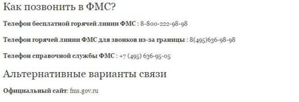 Как дозвониться в УФМС