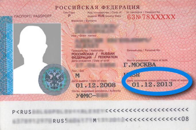 Поменять загранпаспорт пенсионеру в москве - …