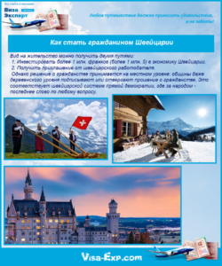 Как стать гражданином Швейцарии