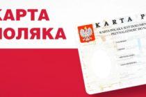 Карта поляка для белорусов - как получить