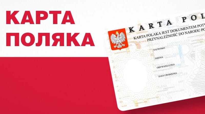 Условия получения карты поляка для белорусов частные дома в швейцарии