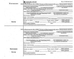 Квитанция на уплату госпошлины на выдачу загранпаспорта
