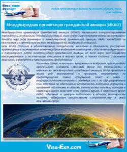 Международная организация гражданской авиации (ИКАО)