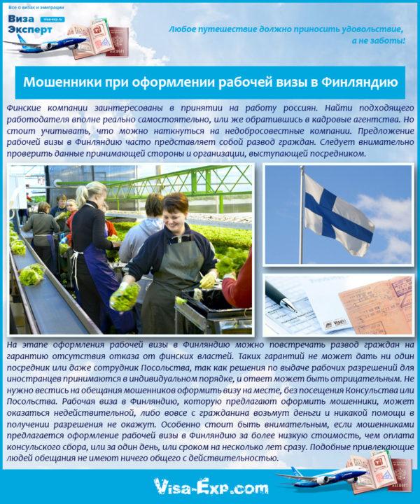 Мошенники при оформлении рабочей визы в Финляндию