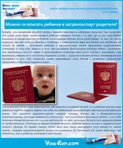 Можно ли вписать ребенка в загранпаспорт родителя