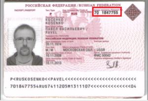 Номер паспорта