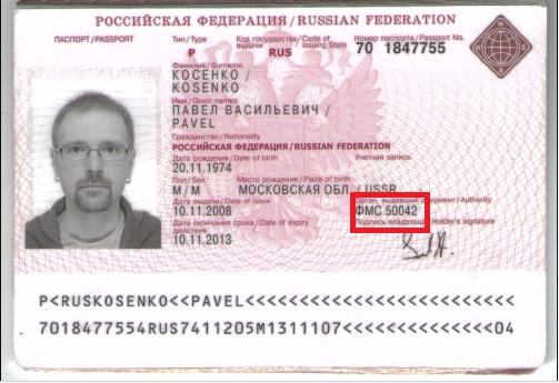 Орган, выдавший паспорт