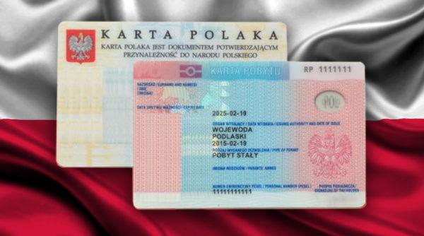 Новые изменения по Карте поляка