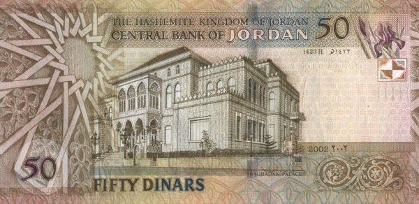 Оборотная сторона 50 динаров Иордании