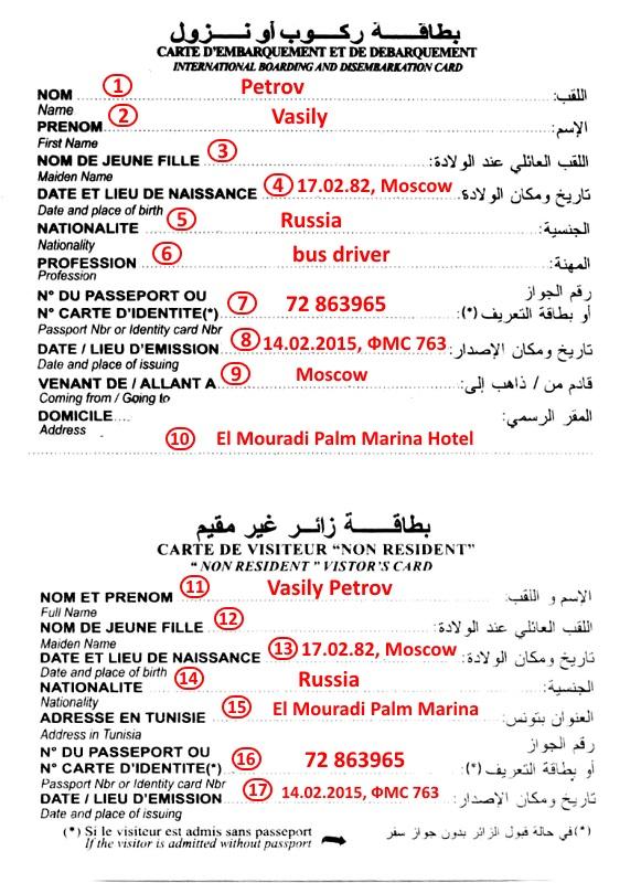 Образец заполнения миграционной карточки Туниса