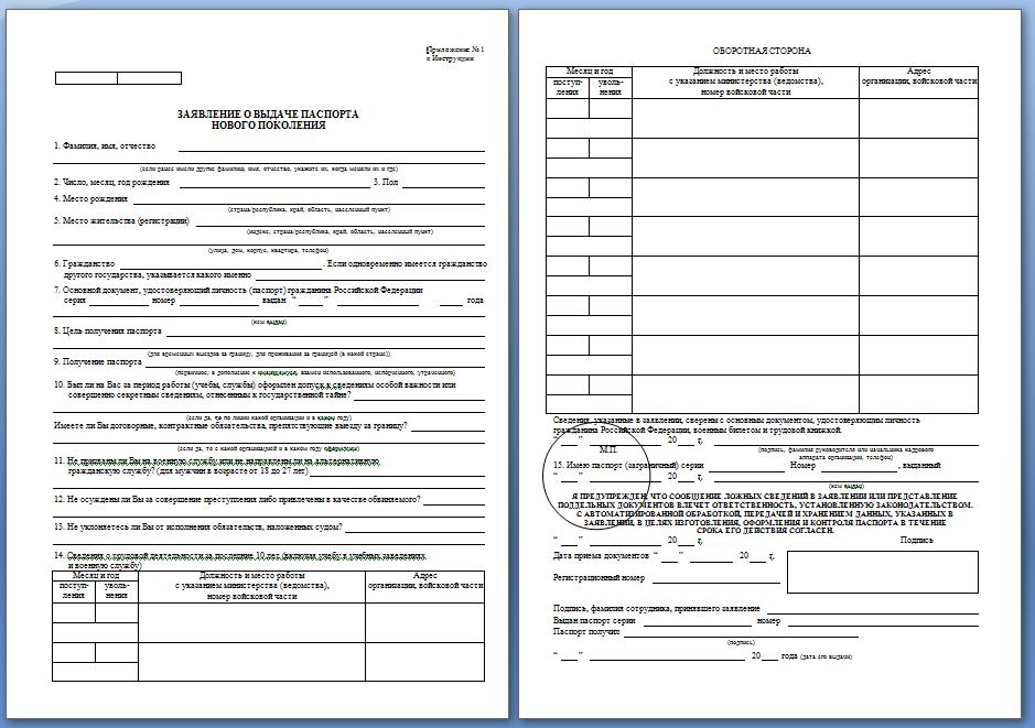 Анкета на загранпаспорт старого образца: документы и оформление.