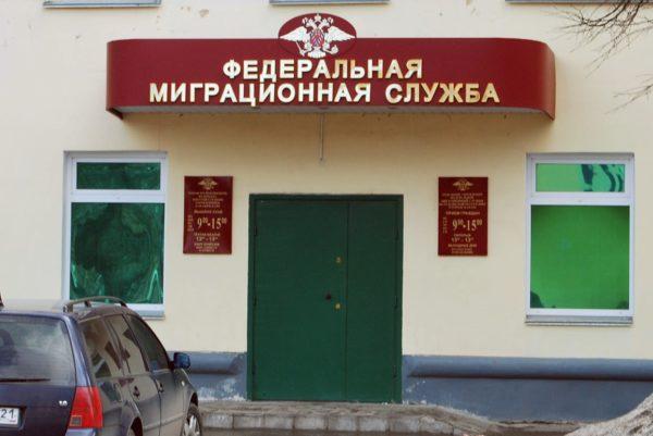 Отделение УФМС России
