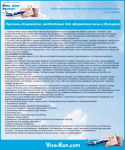 Перечень документов, необходимых для оформления визы в Болгарию